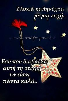 Good Night Quotes, Greek Quotes, Wisdom Quotes, Good Morning, Best Quotes, Wish, Beautiful, Sayings, Photos