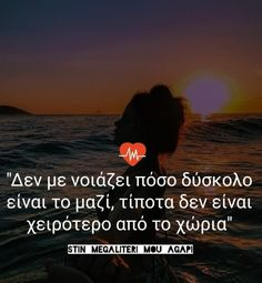 Endless Love, Greek Quotes, Me Quotes, My Life, Art, Art Background, Ego Quotes, Kunst, Performing Arts