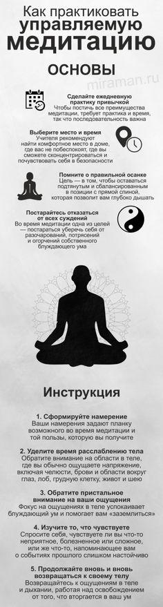 Как медитировать правильно: 5 шагов к эффективности