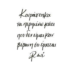 Κουράστηκα να περιμένω κάτι που δεν είμαι καν βέβαιη ότι έρχεται Sign Quotes, Mood Quotes, Poetry Quotes, Positive Quotes, Quotes Bukowski, L Miss You, Special Words, Greek Quotes, Life Motivation