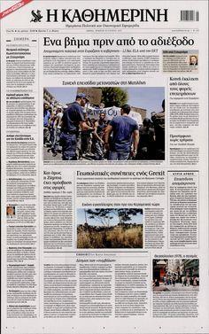 Παρέμβαση: Τα πρωτοσέλιδα των εφημερίδων της Πέμπτης 18 Ιουνί... About Me Blog, News
