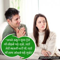"""""""अपने उसूल कुछ ऐसे भी तोड़ने पड़े मुझे जहाँ मेरी गलती नहीं थी वहाँ भी हाथ जोड़ने पड़े मुझे।"""" ज़िन्दगी को बेहतर बनाने वाली बेस्ट हिन्दी कोट्स, हिंदी शायरी , हिंदी स्टेटस और सुविचार Tags 👇👇👇💚💚💚💚💚 #hindiquotes #Shayari #hindishayari #hindistatus #hindimotivation #hindikavita #hindiquote #hindisuccessquotes #quote #yourselfquotes #quotes #yourhindiquotes"""