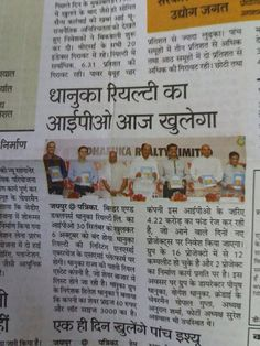 News Coverage of Dhanuka Realty Limited IPO