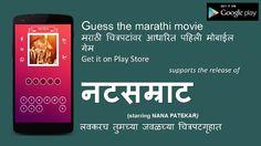 Guess the marathi movie supports upcoming marathi movie NATSAMRAT