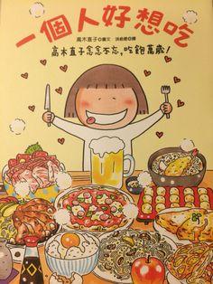 一個人好想吃 ~ 高木直子 Naoko, Book Worms, Books To Read, Peanuts Comics, Cartoon, Reading, Design, Google