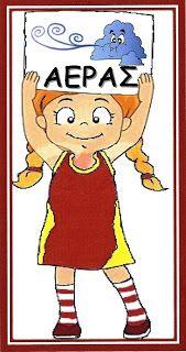 Ελένη Μαμανού: Καρτέλες για τον Καιρό Greek Language, Weather Seasons, In Kindergarten, Back To School, Clip Art, Classroom, Teaching, Education, Projects