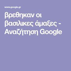 βρεθηκαν οι βασιλικες άμαξες - Αναζήτηση Google Greek Royalty, Google, Greek Royal Family