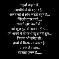 Mood Off Quotes, True Feelings Quotes, Motivational Picture Quotes, Inspirational Quotes Pictures, Life Lesson Quotes, Life Quotes, Friendship Quotes In Hindi, Hindi Quotes Images, Swag Quotes