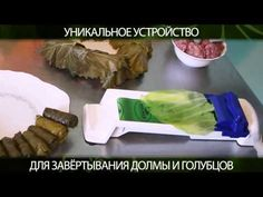 Stuffed Grape & Cabbage Leaf Rolling Tool Roller Machine by HotShotDeals. Cabbage Leaves, Healthy Living, Rolls, Beef, Ethnic Recipes, Ethnic Food, Kiosk, Clever, Club