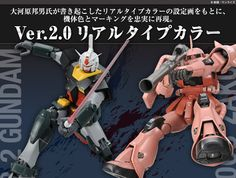 MG 1/100 RX-78-2 Gundam [real type color ver.] and MG 1/100 MS-06S Zaku II ver.2.0 [real type color ver.] - Gundam Kits Collection News and Reviews