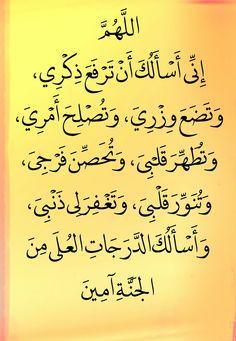 Doa Islam, Islam Beliefs, Islam Hadith, Islam Religion, Islam Quran, Alhamdulillah, Islamic Phrases, Islamic Dua, Islamic Inspirational Quotes