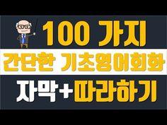 영어회화, 아이에게 영어로 말하기 295문장-매일 10분 공부 - YouTube