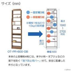 天井つっぱり本棚 プローバ2 幅60cm 高さ184 270cm つっぱり本棚 本