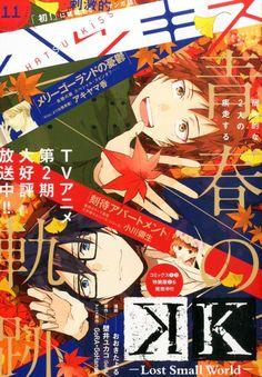 K - Lost Small World ขึ้นปก Hatsu Kiss ฉบับเดือน พ.ย. 2015