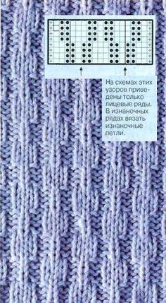 Узор Спицы - - Knitting for beginners,Knitting patterns,Knitting projects,Knitting cowl,Knitting blanket Knitting Charts, Loom Knitting, Knitting Stitches, Knitting Socks, Knitting Needles, Baby Knitting, Free Crochet, Knit Crochet, Crochet Hats