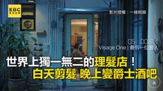 世界上獨一無二的理髮店!白天剪髮晚上變爵士酒吧 #曉寶寶編:有去香港旅遊的朋友一定要朝聖一下 <3  影片授權:一条 Yitiao #理髮店 #爵士樂 #酒吧