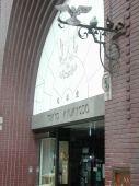 東京鳩居堂 - 5-7-4 Ginza, Chūō-ku, Tōkyō / 東京都中央区銀座5-7-4 Japanese  stationery store
