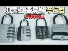 비밀번호,열쇠 자물쇠 종류별로 맨손으로 푸는방법!! : 비썹Bssup - YouTube