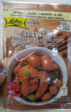 Traditional Thai Cuisine PA-LO Power Chinese Five-Spice Blend Instant Cook Recipe LOBO 65 g., ,