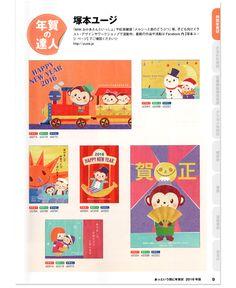 年賀状のデザイン☆ My work appeared on a book of the New Year's card. #illustration #illustrator #design #creater #newyearcard #kawaii #pretty #おしゃれ #かわいい #可愛い #メルヘン #イラスト #年賀状