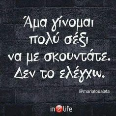 pff.. A Jokes Quotes, Qoutes, Funny Quotes, Life Quotes, Funny Picture Quotes, Funny Pictures, Funny Greek, Greek Quotes, Just Kidding