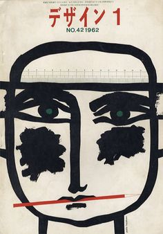 MILBOOKS WEBSHOP | デザイン DESIGN NO.42 1963年1月号 : BK120354