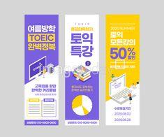 디자인소스 - 이미지투데이 :: 통로이미지(주) Xbanner Design, Graphic Design, Rollup Design, Event Banner, Illustrations Posters, Mobile App, Banners, Promotion, Branding