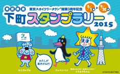 東京スカイツリータウン®開業3周年記念 東武鉄道 下町スタンプラリー2015