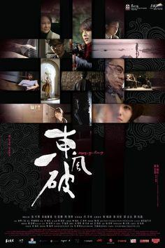 東風破 Dong fung po 2010/香港/麥婉欣.鄭思傑