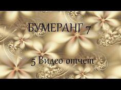 Бумеранг7  5 Видео отчет