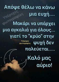 Greek Quotes, Holidays And Events, Good Night, Real Life, Beautiful Pictures, Love, Words, Greek, Amor