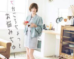 恋愛シーン別コーデ☆本田翼が魅せる「恋する、ばっさー♡」|non-no Web|ときめくおしゃれを毎日GET!