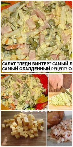 САЛАТ «ЛЕДИ ВИНТЕР»- САМЫЙ ЛЮБИМЫЙ! Party Buffet, Russian Recipes, Side Dishes, Food Photography, Food Porn, Food And Drink, Healthy Eating, Appetizers, Tasty