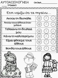 Πυθαγόρειο Νηπιαγωγείο Speech Therapy Activities, Educational Activities, Book Activities, Preschool Education, Kindergarten Crafts, School Staff, School Days, Behavior Management, Classroom Management