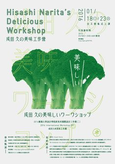 Japanese Poster: Hisashi Narita's Delicious Workshop. Yi-Hua Hsu. 2015   Gurafiku: Japanese Graphic Design