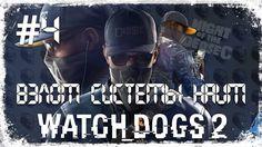 Watch Dogs 2 ☛ Взлом системы HAUM ☛ #4