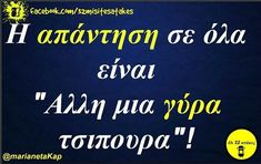 Funny Greek Quotes, Funny Quotes, Funny Moments, Favorite Quotes, Finding Yourself, Interesting Sites, Jokes, Humor, Sayings