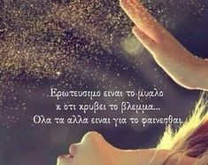 Mood Quotes, Life Quotes, Everything Is Possible, Inspiring Things, Greek Quotes, English Quotes, All You Need Is Love, Picture Quotes, Relationship Quotes