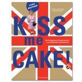 Kiss me cake! - Süße Kochbücher - [ESSEN & TRINKEN]