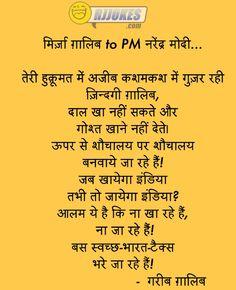 mirza galib shayari on Modi