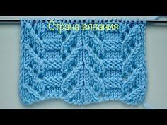 Узоры спицами. Японский ажур. Pattern Japanese openwork. - YouTube Baby Knitting Patterns, Knitting Stitches, Hand Knitting, Crochet Patterns, Cross Stitch Art, Crochet Tablecloth, Knitting Videos, Applique, Crochet Hats