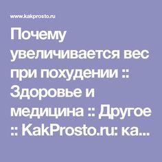 Почему увеличивается вес при похудении :: Здоровье и медицина :: Другое :: KakProsto.ru: как просто сделать всё