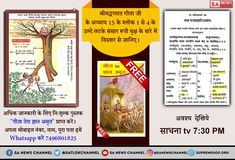 "Must know tha significance and complete detail of ""upside down tree"" mentioned in Bhagavad Gita Chapter Know the full detail must watch Sadhna TV evening p.m hindu vedas hinduism god_kabir spirituality saintrampalji book Sa_news_channel Krishna, Hanuman, Geeta Quotes, Shri Guru Granth Sahib, Sa News, Bhagavad Gita, Inspirational Quotes For Women, Books To Read Online, Lessons For Kids"