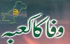 Read Online OR Download Free Urdu Book Wafa Ka Kaba by Hasan Mehmood. This book is about Spiritual and Physical existence of Pakistan, this book will also discuss the real concept of formers of Pakistan.Writer will introduce spiritual identity of Pakistan.Writer hopes , soon , outdated and crap system of Pakistan will end and then new Holy and Koranic System will be implemented in Pakistan for common and poor people of Pakistan.
