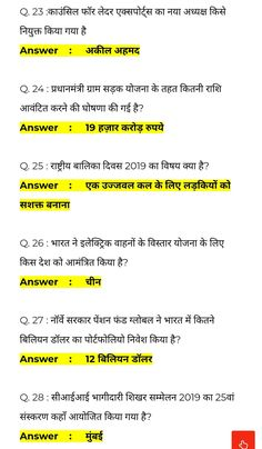 Current affairs gk in hindi Question and Answers gktoday gk-question General Knowledge Quiz Questions, Gk Questions And Answers, Gk Question In Hindi, Question And Answer, Gernal Knowledge, Knowledge Quotes, Ias Study Material, Hindi Language Learning, Current Affairs Quiz