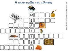 Δραστηριότητες, παιδαγωγικό και εποπτικό υλικό για το Νηπιαγωγείο  το Δημοτικό: Μαθαίνω για την Μέλισσα στο Νηπιαγωγείο: Η Ακροστιχίδα της Μέλισσας Greek Language, Second Language, Honey Soap, Spring Theme, Spring Crafts, Soap Making, Preschool Activities, Bugs, Diy And Crafts