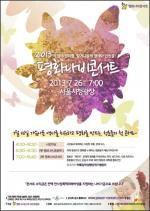 '위안부' 할머니들 위한 '평화나비콘서트' 열린다 - 고발뉴스닷컴