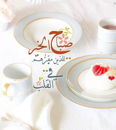 Night Wishes, Good Morning Wishes, Friday Pictures, Friday Pics, Coffee Images, Good Morning Photos, Morning Greeting, Beautiful Morning, Holy Quran