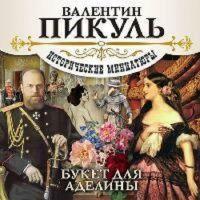 Аудиокнига Букет для Аделины Валентин Пикуль