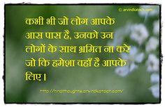 Hindi Thoughts: Never confuse People (Hindi Quote) कभी भी जो लोग आपके आस पास है